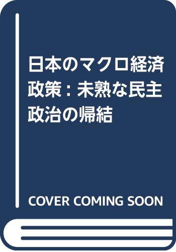 [画像:日本のマクロ経済政策: 未熟な民主政治の帰結]