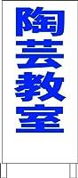 シンプルA型スタンド看板「陶芸教室(青)」【スクール・塾・教室】全長1m