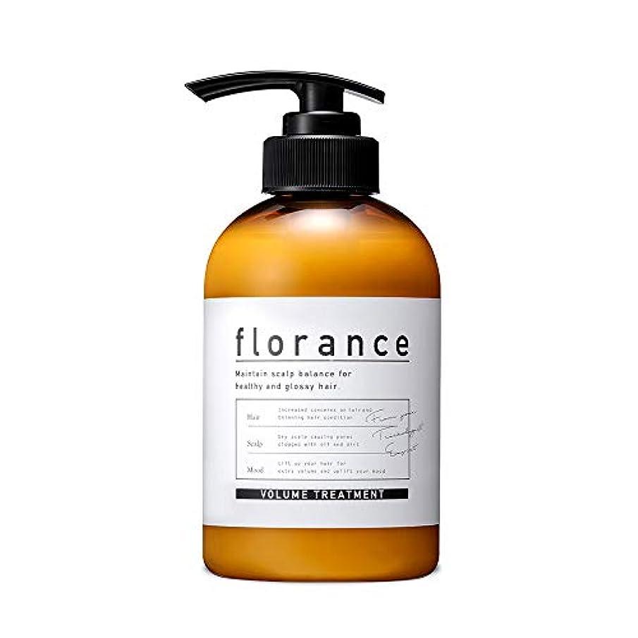 ソート転用未就学florance(フローランス)ボリュームトリートメント