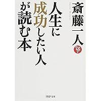 人生に成功したい人が読む本 (PHP文庫)