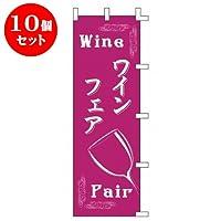 10個セット のぼり のぼり ワインフェア [60 x 180cm] (7-1014-23) 料亭 旅館 和食器 飲食店 業務用