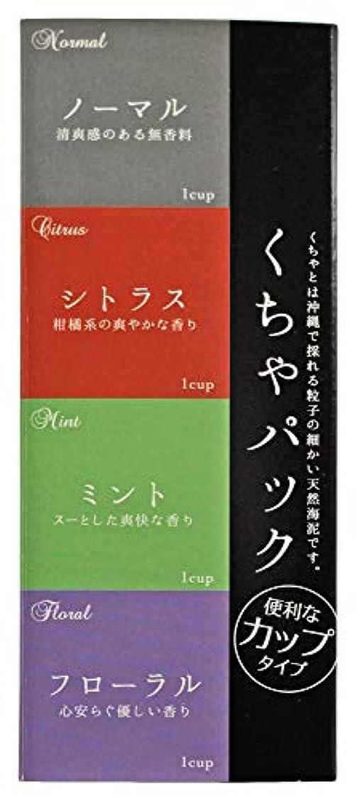 松の木チャンバー謝るくちゃパック 4個セット(箱入り)