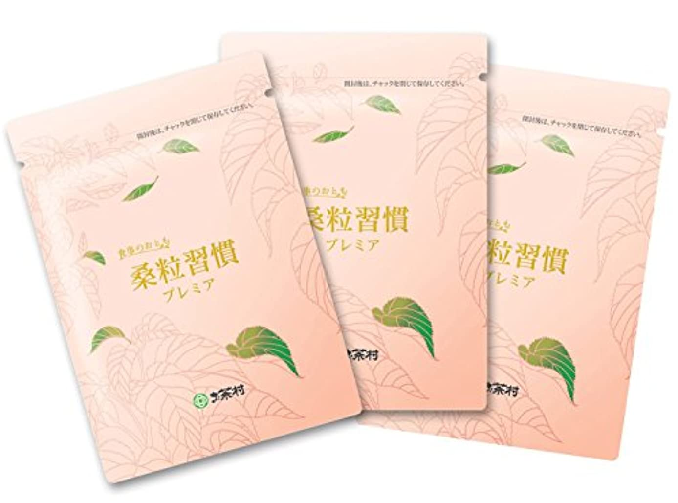 博覧会放散する素晴らしいお茶村 食事のおとも 桑粒習慣 プレミア(220mg×180粒) 3袋セット
