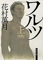 ワルツ(上) (角川文庫)