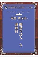 郷愁の詩人 与謝蕪村 (青空文庫POD(大活字版)) オンデマンド (ペーパーバック)