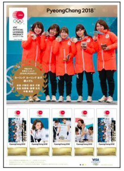 LS北見 カーリング女子 日本代表 メダル獲得記念 フレーム...