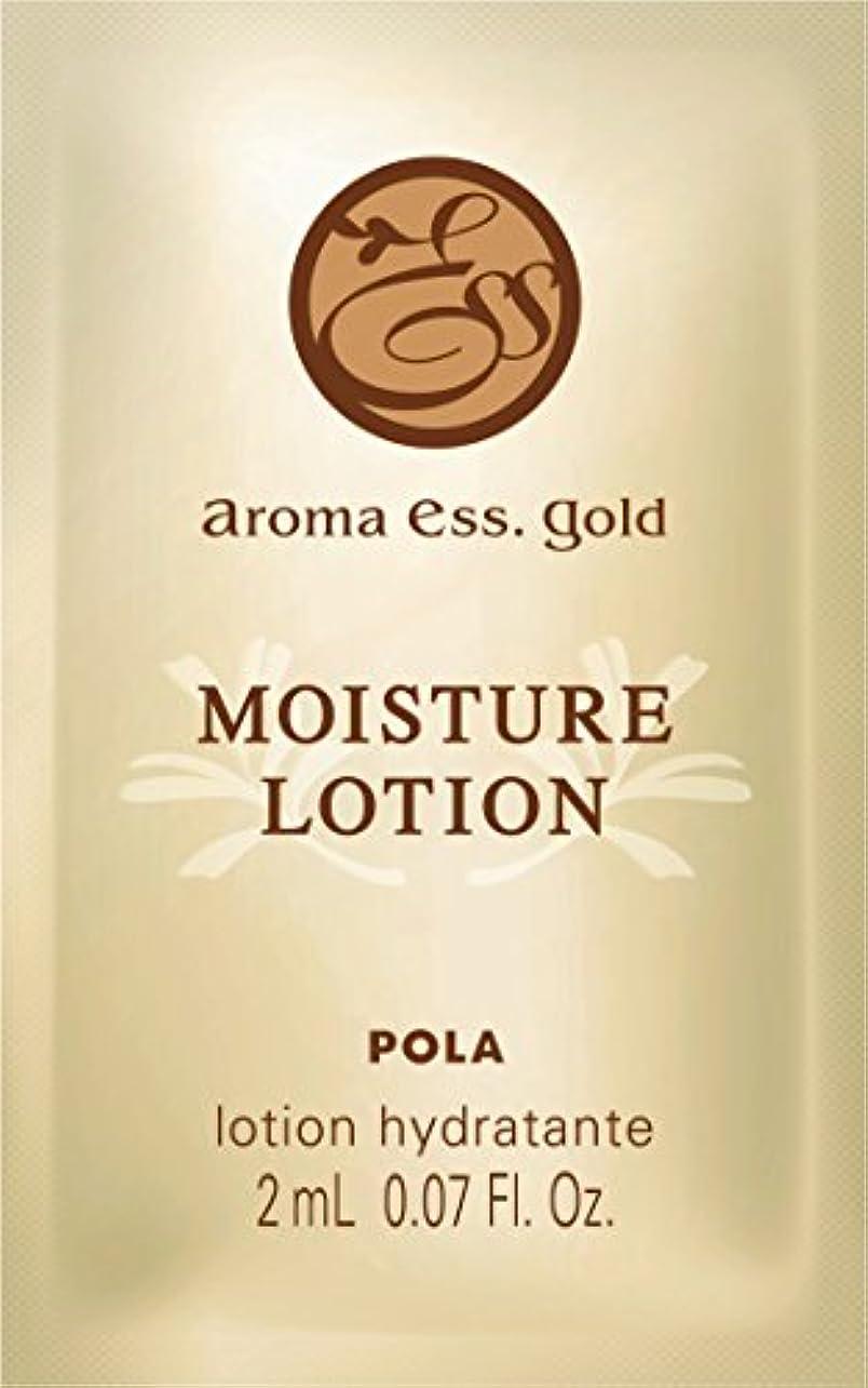 藤色レンディションマインドフルPOLA アロマエッセゴールド モイスチャーローション 化粧水 個包装タイプ 2mL×100包