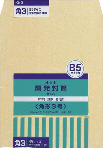 オキナ 開発封筒 3号 13枚入 KK3