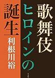 歌舞伎ヒロインの誕生