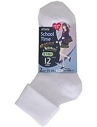 (アツギ)ATSUGI 靴下 School Time(スクールタイム) 三つ折りスクールソックス (毎日使える!!) 〈2足組〉
