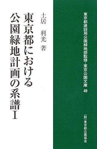 東京都における公園緑地計画の系譜Ⅰ (東京公園文庫【49】)