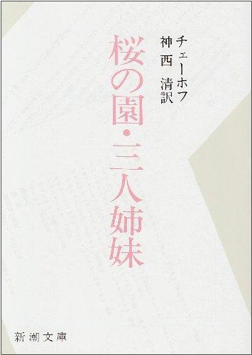 桜の園・三人姉妹 / チェーホフ