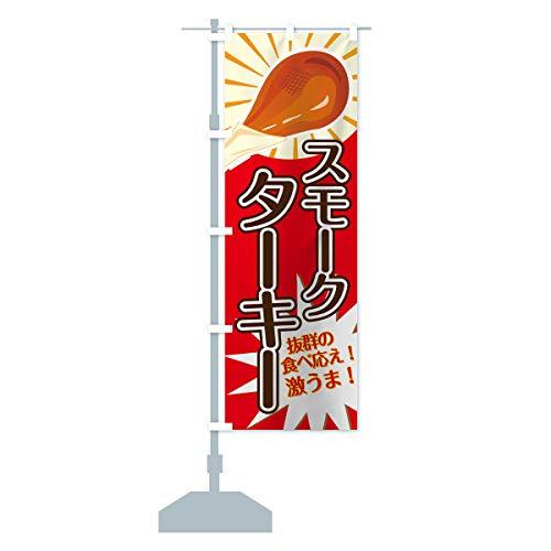スモークターキー のぼり旗 サイズ選べます(ショート60x150cm 左チチ)