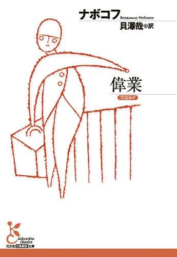 偉業 (光文社古典新訳文庫)の詳細を見る