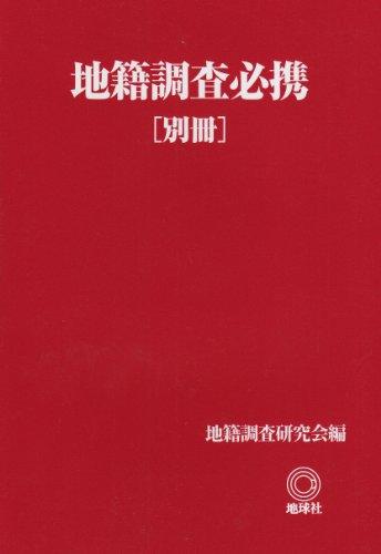 地籍調査必携―別冊