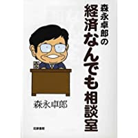 森永卓郎の経済なんでも相談室