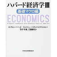 ハバード経済学III 基礎マクロ編
