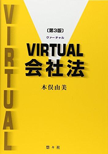 VIRTUAL会社法〔第3版〕の詳細を見る