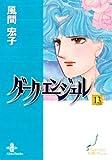 ダーク・エンジェル (13) (秋田文庫 (50-13))