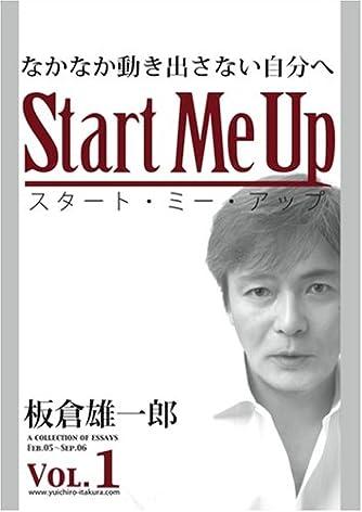 板倉雄一郎 エッセイ集Vol.1 「SMU(=Start Me Up)」 [なかなか動き出さない自分へ]