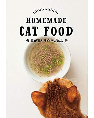 HOME MADE CAT FOOD 猫が喜ぶ手作りごはん