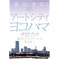 アートシティ・ヨコハマガイドブック 横浜トリエンナーレの街を歩く