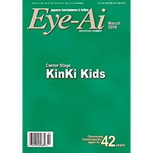 Eye-Ai [Japan] March 2018 (単号)