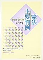 憲法主要判例 Post2000