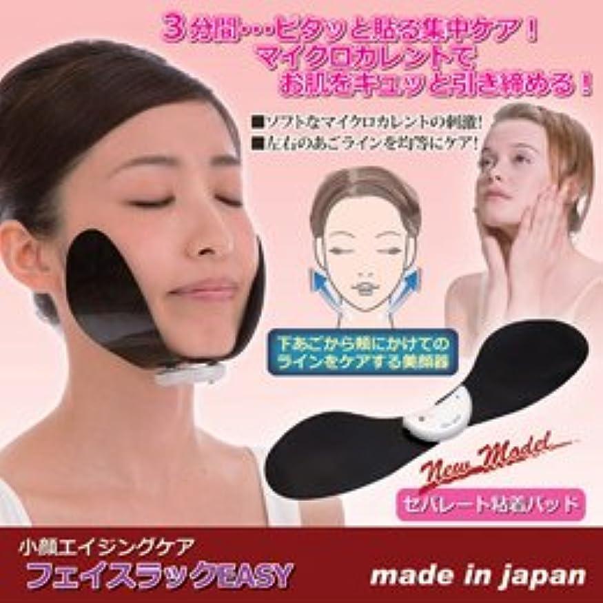 オムニ フェイスラックEASY 810295