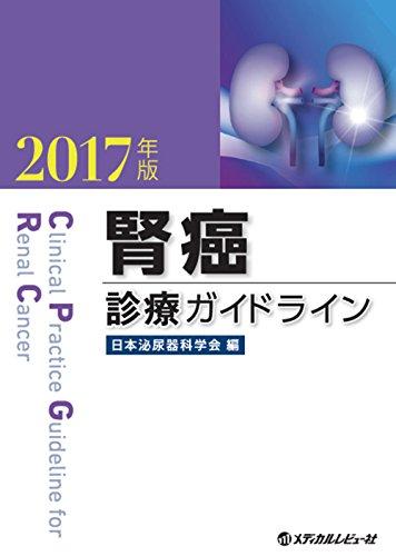 腎癌診療ガイドライン 2017年版