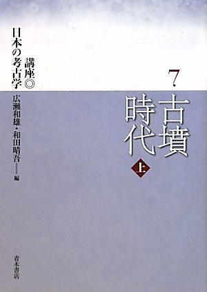 古墳時代〈上〉 (講座日本の考古学)