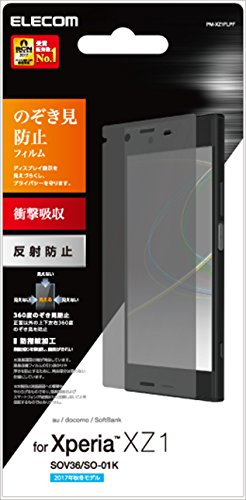 エレコム Xperia XZ1 フィルム SO-01K(docomo) / SOV36(au) 覗き見防止 衝撃吸収 プライバシーガード PM-XZ1FLPF