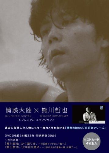 情熱大陸×熊川哲也 プレミアム・エディション [DVD]
