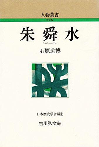 朱舜水 (人物叢書)
