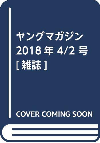 ヤングマガジン 2018年 4/2 号 [雑誌]