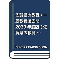 佐賀県の教職・一般教養過去問 2020年度版 (佐賀県の教員採用試験「過去問」シリーズ)