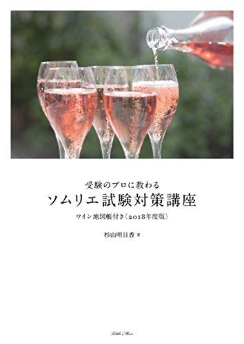 受験のプロに教わる ソムリエ試験対策講座 ワイン地図帳付き<2018年度版>