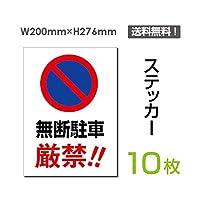「無断駐車厳禁!!」【ステッカー シール】タテ・大 200×276mm (sticker-065-10) (10枚組)