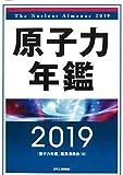 原子力年鑑2019