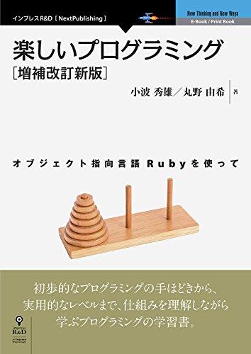 楽しいプログラミング[増補改訂新版] オブジェクト指向言語Rubyを使って (NextPublishing)
