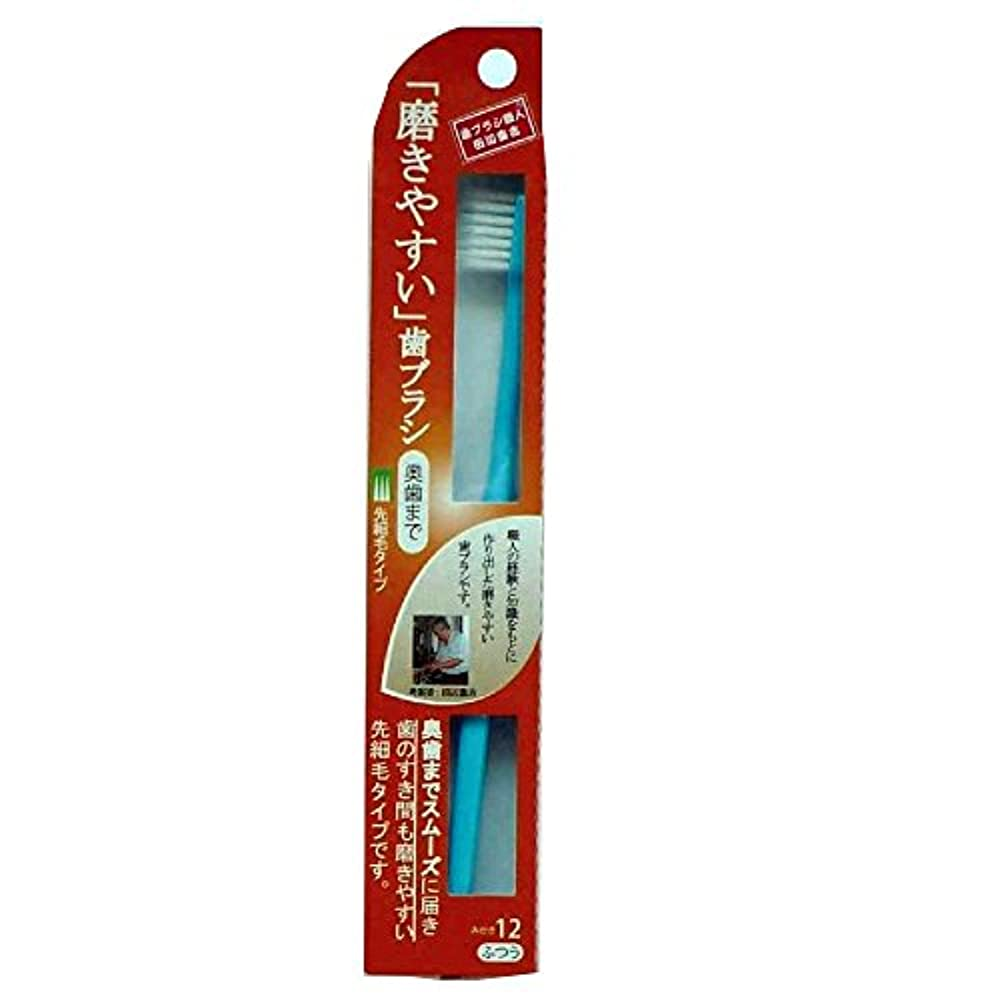 少数影響雑草磨きやすい歯ブラシ(奥歯まで)先細 LT-12