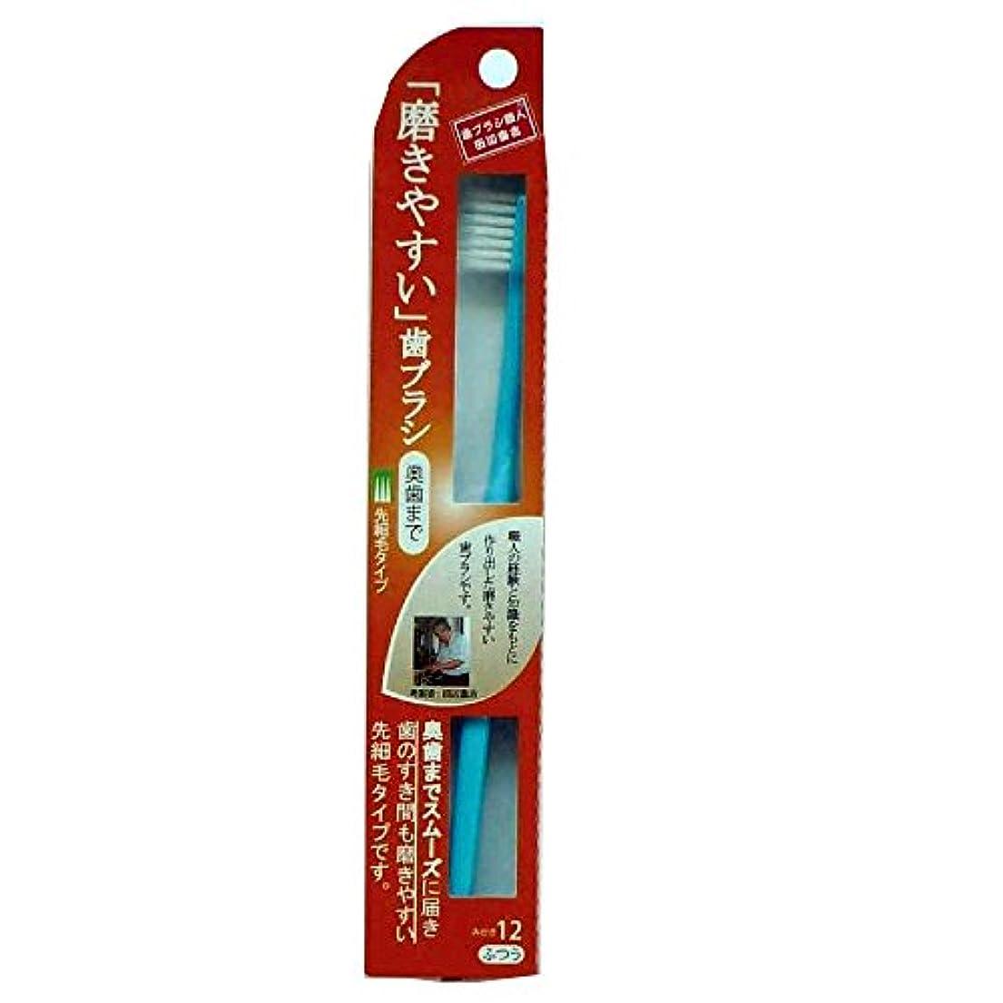 中央揺れる義務的磨きやすい歯ブラシ(奥歯まで)先細 LT-12