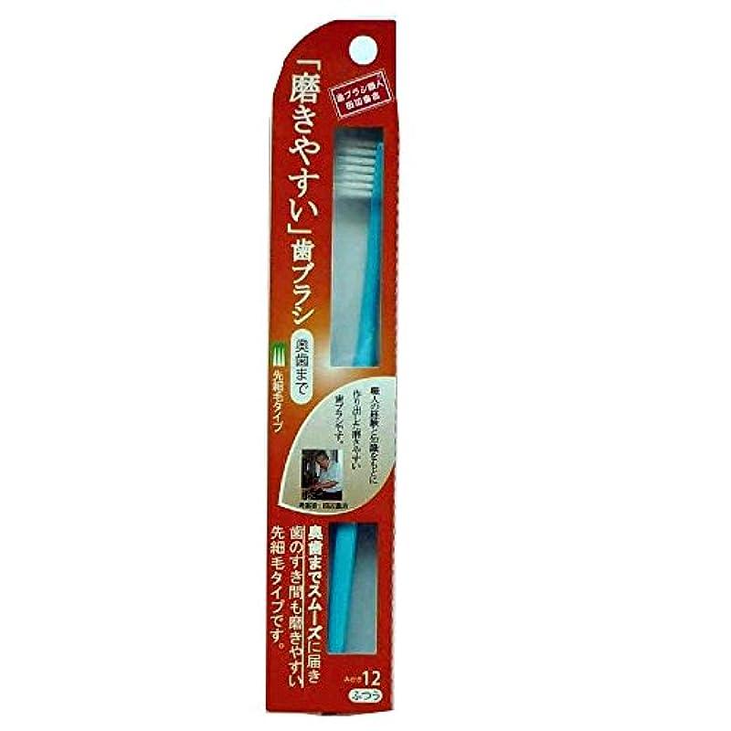 借りている予算トースト磨きやすい歯ブラシ(奥歯まで)先細 LT-12