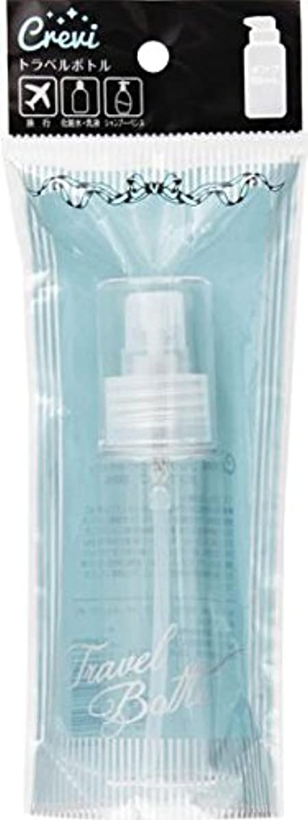 より良い太字病弱Crevi(クレヴィ) トラベルボトル ポンプタイプ 60ml