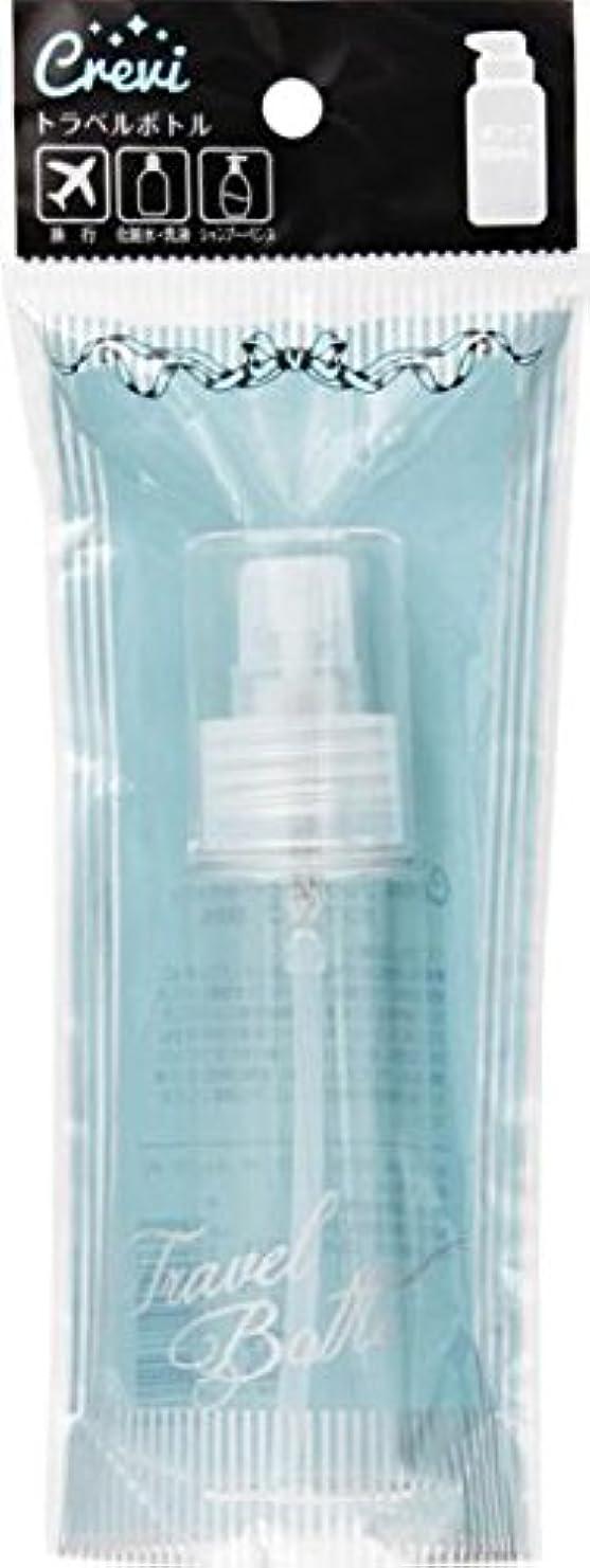 メンタル裁量風味Crevi(クレヴィ) トラベルボトル ポンプタイプ 60ml