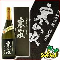 「寒山水 純米大吟醸 45%磨き」 720ml (株)喜多屋 福岡県 日本酒 清酒