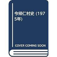 今帰仁村史 (1975年)