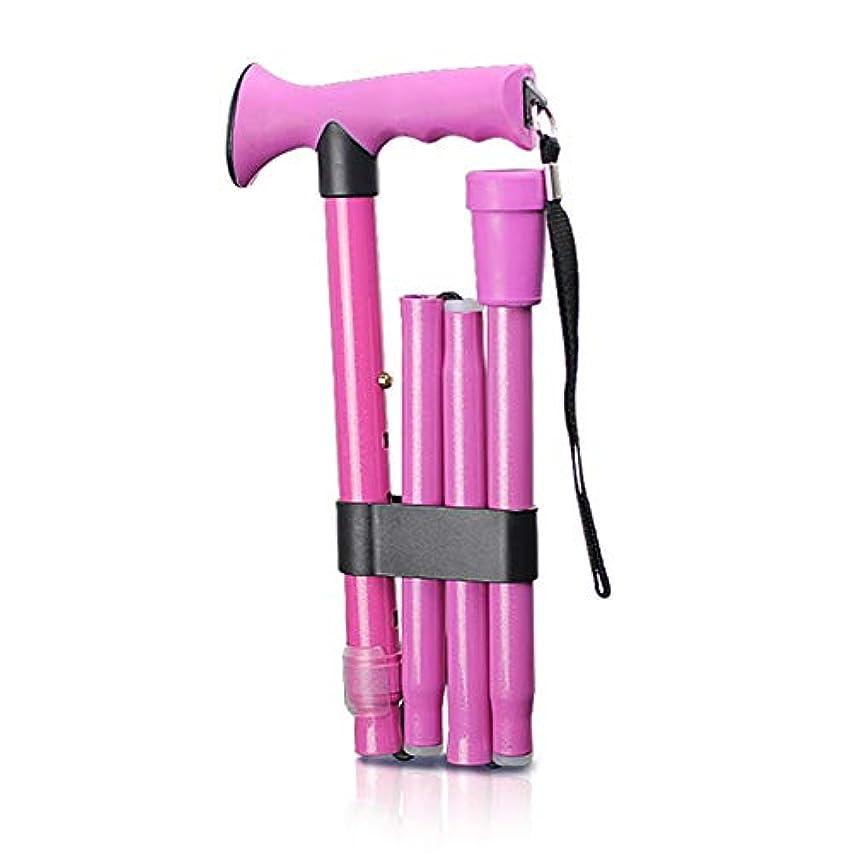 層粒合唱団HE-YIHUI 調節可能 折り畳み式杖 軽量 ウォーキング杖 折りたたみ式 男女兼用 ハンドクラッチ Tハンドル付き おしゃれ 丈夫 安定 ピンク