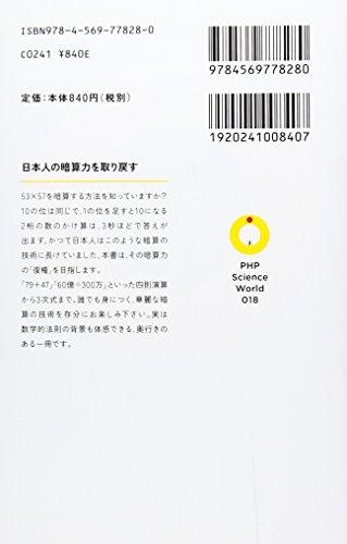 暗算力を身につける (PHPサイエンス・ワールド新書)