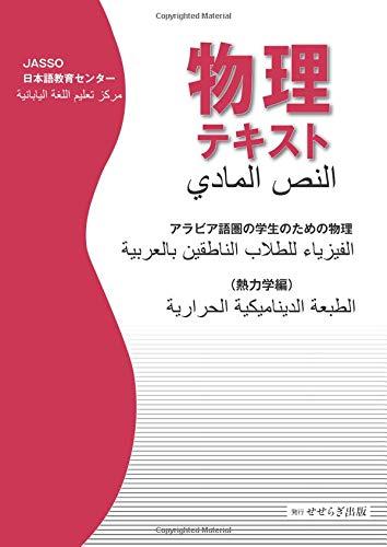 物理テキスト−アラビア語圏の学生のための物理(熱力学編)
